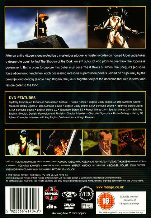 Ninja scroll 10th anniversary 2 disc cex (uk): buy, sell, donate.